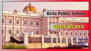 top school in india | indian best school | school india |  birla public school | #shorts #viral