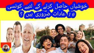 How to be happy - Top 10 habits of happy people #howtobe #happy #top10 #urdu #hindi #motivation