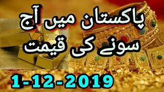 Today New Gold Price In Pakistan || 1 December 2019 || Gold Rates || Aaj Sonay Ki Qeemat ||
