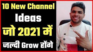 Top 10 YouTube Channel Ideas 2021 | Top 10 Trending Topics To Start New YouTube Channel |