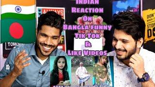 বাংলা ফানি টিকটক ভিডিও।Indian Reaction on  Bangla funny tik tok video। comedy funny video