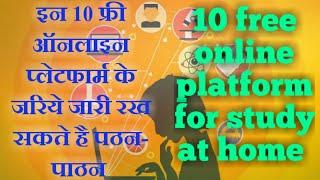 MHRD // Top 10 free online platform for study // Study online at home
