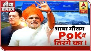 PoK Is Part Of India, IMD Warns Pak Via Weather Forecast | Seedha Sawal | ABP News