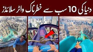 TOP 10 Most Dangerous Water Slides In The World    HAR ROZ