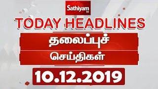 Today Headlines | 10 Dec 2019 | இன்றைய தலைப்புச் செய்திகள் | Tamil Headlines | Headlines News