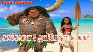 Top 5 Best Animation Hollywood Movies | Tamil dubbed | Hollywood Tamil | TamilReviewers | Part 2