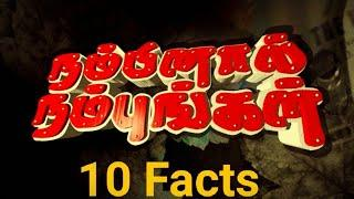 Top 10 Facts| Did You Know? | Tamil