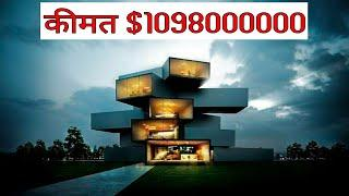 दुनिया के 5 सबसे महंगे घर - Top 5 Most Expensive House in The World