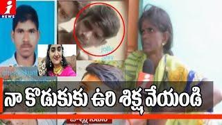 తప్పు చేస్తే శిక్షించండి   Priyanka Reddy Murder Accused Jollu Shiva Mother Face To Face   iNews