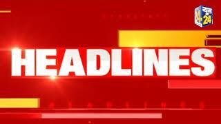 10 बजे की News Headlines । Hindi News । Latest News । Top News ।  Today's News । News24