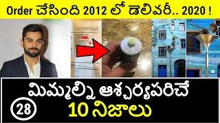 Top 10 Unknown Facts in Telugu | Interesting and Amazing Facts | Part 28 | Minute Stuff