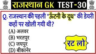 Rajasthan GK Live Test // Rajasthan GK top Most important Question // rajasthan gk quiz online class
