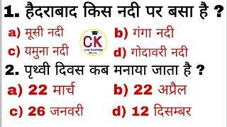 #41 | Top 10 GK question | General knowledge 2020 | Interesting GK | GK in HINDI | जनरल नॉलेज 2020