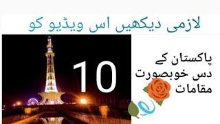 Top 10 beautiful places in Pakistan   information about beauty of #pakistan   #moreviews #beauty