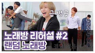 TEEN TOP 10 LIVE : 노래방 리허설 - 랜덤 노래방