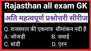 Rajasthan GK Top Most Important Question // Rajasthan GK Quiz // GK Test // For All Exams
