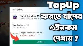 free fire top up problem solved | Error free fire top up | free fire Dollar problem solved