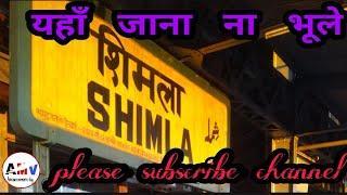 shimla top 10 popular place(शिमला की 10 सबसे लोकप्रिय जगह)