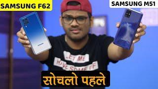 Samsung Galaxy F62 vs Samsung M51 - Wait? Best Phones Under 25000