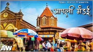 आपली मंडई AAPLI MANDAI (PUNE CITY) ONE OF THE TOP 10 PLACE IN PUNE