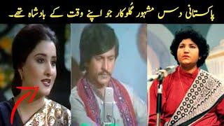 Top 10 Pakistani Singers Kings Of The Time | By Information Lab