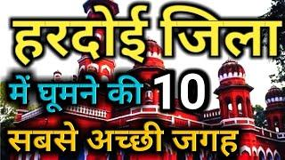 hardoi tourist place | TOP 10 Tourist Place In Hardoi | Best Place To Visit In Hardoi Uttar Pradesh