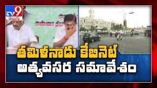 Decision on lockdown after today's Cabinet meeting - TV9