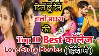 Top 10 Best Sauth Collage Love Story Movies In Hindi Dubbed|_All_Time|_Available On YouTube|part 2||