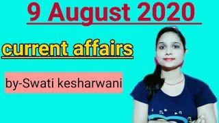 9 August current affairs | current affairs Top 10 question | Important current affairs |#SkExam