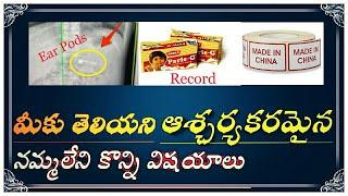 Top 10 Interesting Facts In Telugu || amazing facts || Telugu facts|| akhil jannapreddy ||real facts