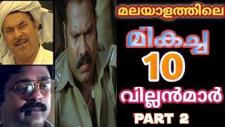 Top 10 villains in malayalam part 2| Top 10 Express | best negative characters in malayalam |