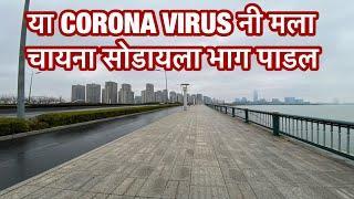 CORONA VIRUS नी मला चायना सोडायला भाग पाडल  MARATHI VLOG    MARATHI TRAVELOMA   