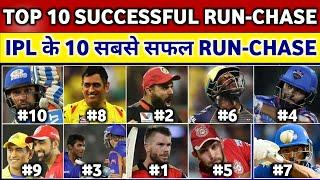 IPL ALL TIME RECORDS : Top 10 Successful Run-Chase Of IPL History | IPL के 10 सबसे सफल RUN-CHASE