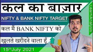 Best Intraday Trading Stocks for 15-July-2021 | Stock Analysis | Nifty Analysis | Share Market
