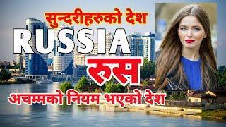 Russia. Facts About Russia Country.रूसको बारेमा रोचक तथ्य र जानकारी।।