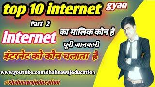 Top 10 Internet Gyan in hindi || Top 10 Internet Gyan Part 2 || Top 10 Internet education ||