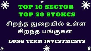 TOP 10 Sector TOP 20 Stokcs | சிறந்த துறையில் உள்ள சிறந்த பங்குகள்  | TTZ