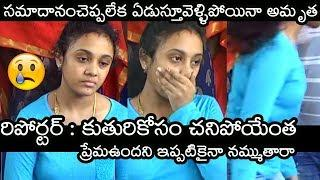 Amrutha Pranay First Time Emotional On Her Father Maruthi Rao | amrutha mother interview |  FL