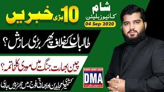 Top 10 With GNM | Today's Top Latest Updates by Ghulam Nabi Madni | Evening | 4 September 2020 |