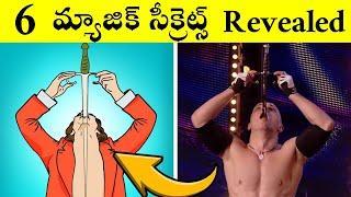 Most Dangerous Famous tricks finally Revealed | Telugu Dubs | Magic tricks Secrets in Telugu