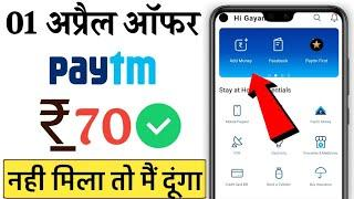 Add Money Promo Code Today 2020 || Paytm Offer Today || Paytm  Promo Code today
