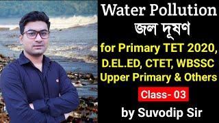 Environment Science (EVS) জল দূষণ- 03 for Primary TET, CTET, WBSSC, Upper Primary | Bong Education