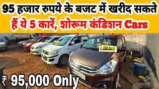 Low Budget second hand Cars starting ₹ 95,000 only | Used Cars Top condition Cars Maharashtra