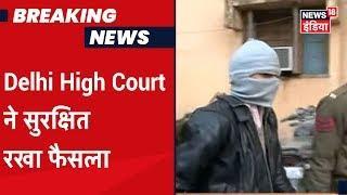 Nirbhaya Case: Delhi High Court ने फैसला सुरक्षित रखा