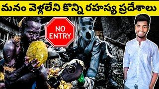10 places you aren't allowed to visit telugu |10 Abandoned Places|Telugu|Intresting & Amazing facts