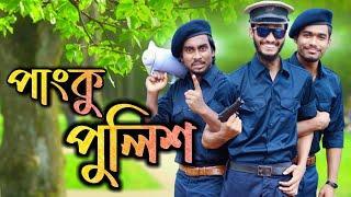 পাংকু পুলিশ | Bangla Funny Video | Family Entertainment bd | Comedy Video | Desi Cid