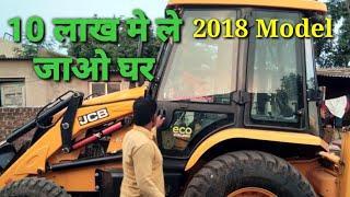 10 लाख देके JCB 3DX 2018 model ले जाओ | Second hand top model JCB super 3DX sell in India