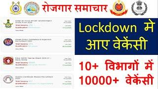 TOP 10 GOVERNMENT JOBS After Lockdown | Latest Job Updates | govt jobs 2020 #job2020