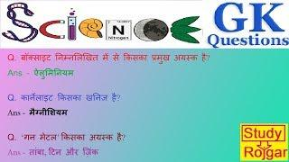 Science Gk #96 | Science Gk in hindi | Science gk for Competitive Exam | study Rojgar