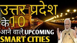 TOP 10 UPCOMING SMART CITY OF UTTAR PRADESH |TOP BEST POPULAR DISTRICT OF UTTAR PRADESH | 2020